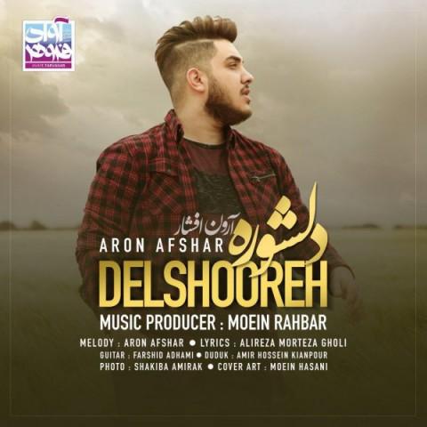 361 AronAfshar Delshooreh آهنگ دلشوره از آرون افشار