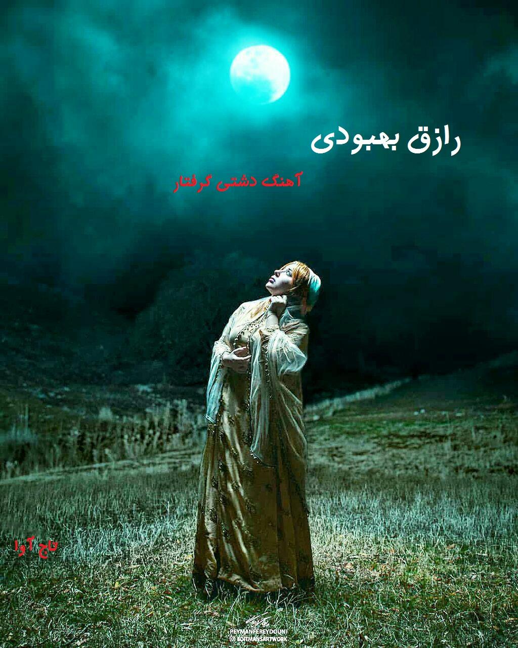 455 RazaghBehboudi Greftar آهنگ گرفتار از رزاق بهبودی