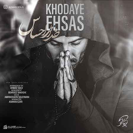 506 AhmadSolo KhodayeEhsas آهنگ خدای احساس از احمد سلو