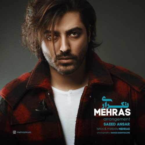 604 Mehras Tekrari آهنگ تکراری از مهراس