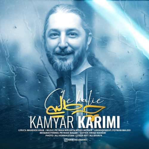 120 KamyarKarimi CheHalie آهنگ چه حالیه از کامیار کریمی