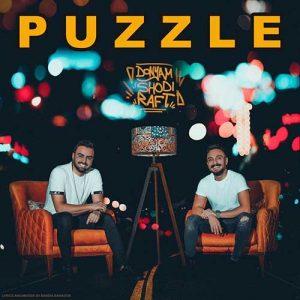 317 PuzzleBand DonyamShodiRaft آهنگ دنیام شدی رفت از پازل باند