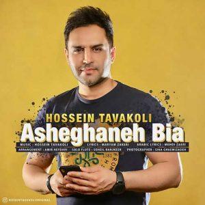 34 HosseinTavakoli AsheghaneBia آهنگ عاشقانه بیا از حسین توکلی