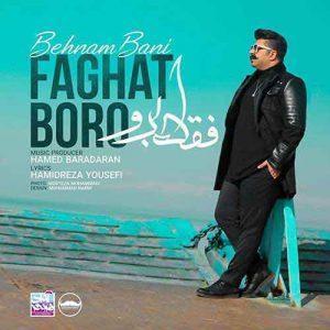 347 BehnamBani FaghatBoro آهنگ فقط برو از بهنام بانی