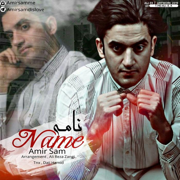 394 AmirSam Nameh آهنگ نامه از امیر سام