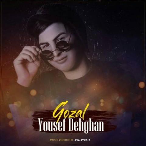 41 YosefDehghan Gozal آهنگ گوزل از یوسف دهقان