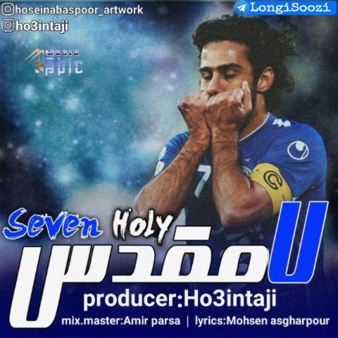 622 Ho3inTaji SevenHoly آهنگ هفت مقدس از حسین تاجی