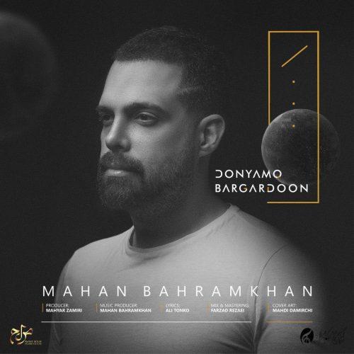 815 MahanBahramKhan DonyamoBargardoon آهنگ دنیامو برگردون از ماهان بهرام خان