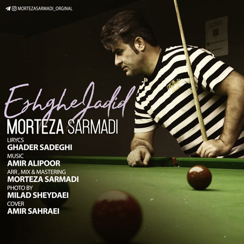 951 MortezaSarmadi EshgheJadid آهنگ عشق جدید از مرتضی سرمدی