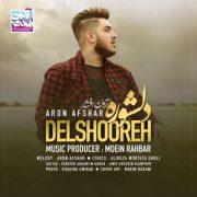361 AronAfshar Delshooreh 180x180 آهنگ دلشوره از آرون افشار