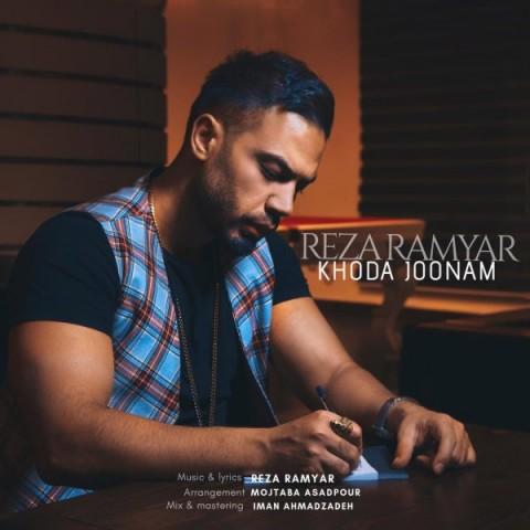 552 RezaRamyar KhodaJoonam آهنگ خدا جونم از رضا رامیار