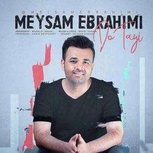 آهنگ دوتایی از میثم ابراهیمی