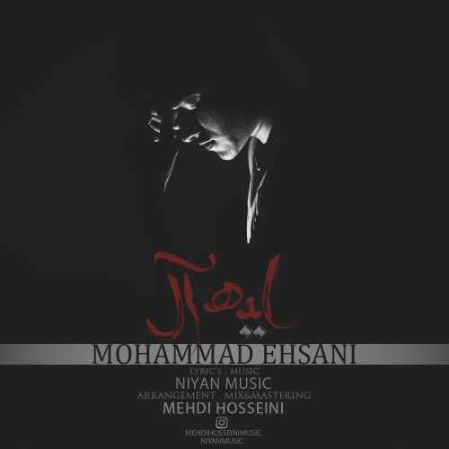 آهنگ ایده آل از محمد احسانی