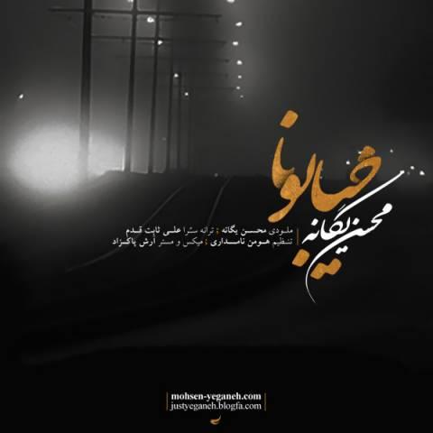 112 MohsenYeganeh Khiyaboona آهنگ خیابونا از محسن یگانه