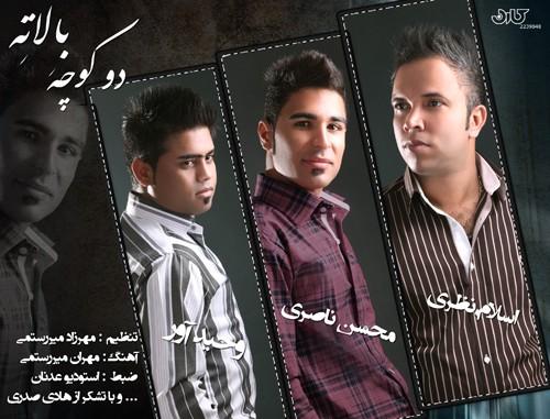آهنگ دو کوچه بالاته از اسلام و وحید آور و محسن ناصری