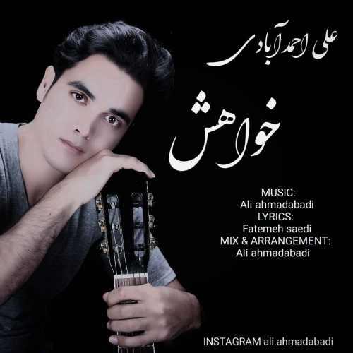 آهنگ خواهش از علی احمدآبادی