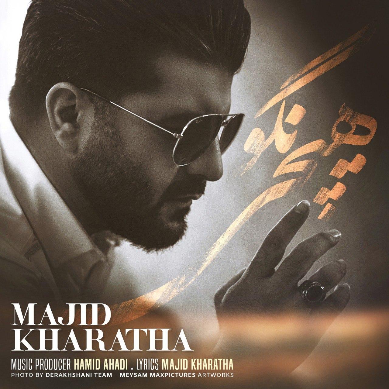 193 MajidKharatha HichiNagoo آهنگ هیچی نگو از مجید خراطها