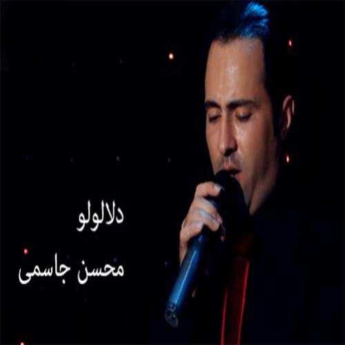 آهنگ دلا لولو از محسن جاسمی