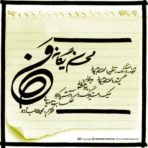 235 MohsenYeganeh Man آهنگ من از محسن یگانه