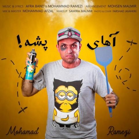آهنگ آهای پشه از محمد رامزی