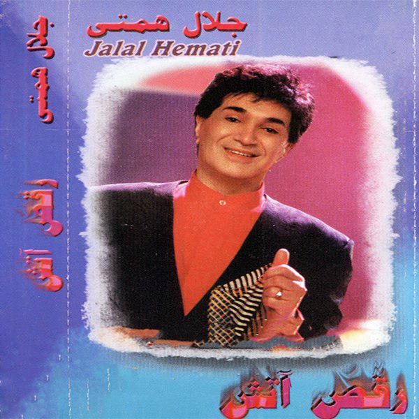 281 JalalHemati Soraya آهنگ ثریا از جلال همتی