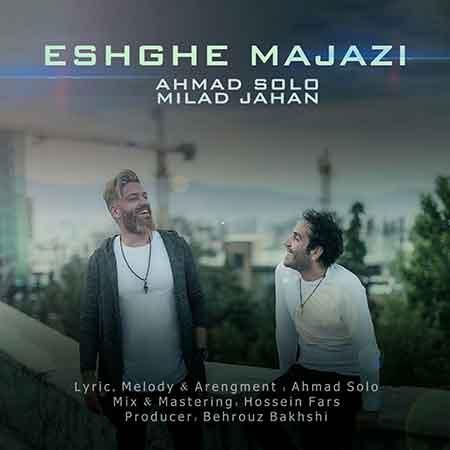 آهنگ عشق مجازی از احمد سلو