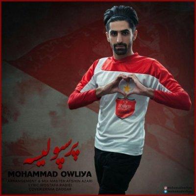 آهنگ پرسپولیس از محمد اولیا