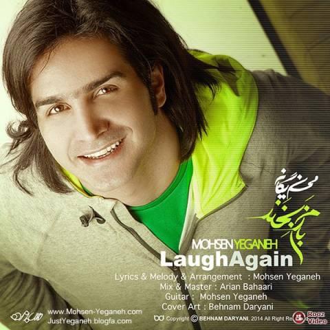 491 MohsenYeganeh BazamBekhand آهنگ بازم بخند از محسن یگانه