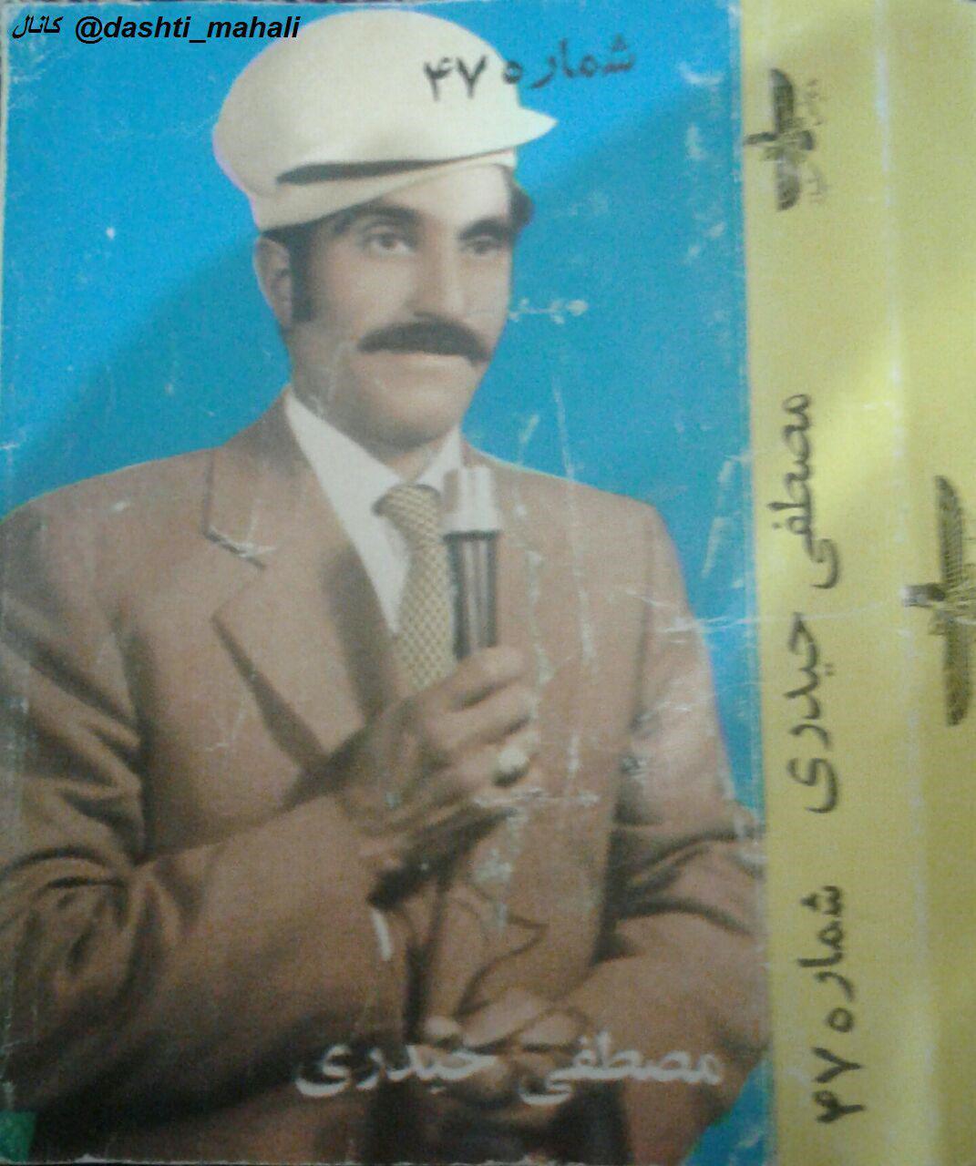 534 MostafaHeydari Dashti آهنگ دشتی از مصطفی حیدری
