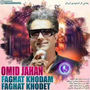 544 OmidJahan FaghatKhodamFaghatKhodet آهنگ فقط خودم فقط خودت از امید جهان