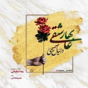 572 DanialSamimi BahareAsheghi 180x180 آهنگ بهار عاشقی از دانیال صمیمی