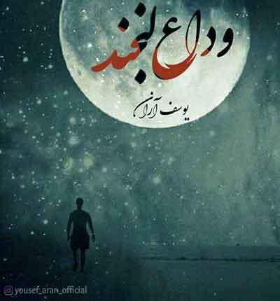 59 YousofAran VedaeLabkhand آهنگ وداع لبخند از یوسف آران