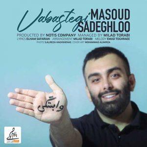آهنگ وابستگی از مسعود صادقلو