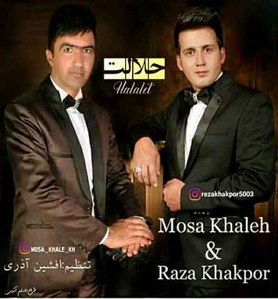 آهنگ حلالت از موسی خاله و رضا خاکپور