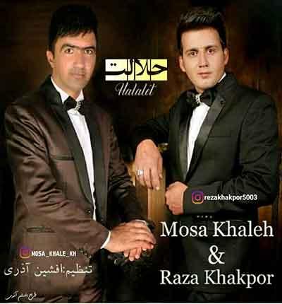 624 MoosaKhaleFtRezaKhakpoor Halalet آهنگ حلالت از موسی خاله و رضا خاکپور
