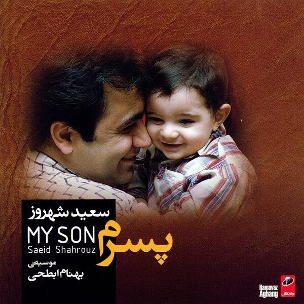 آهنگ دل زخمی از سعید شهروز
