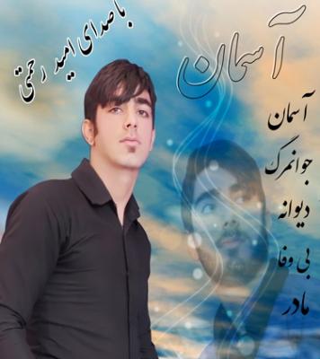 70 OmidRahmati Asaeman 356x400 آهنگ آسمان از امید رحمتی
