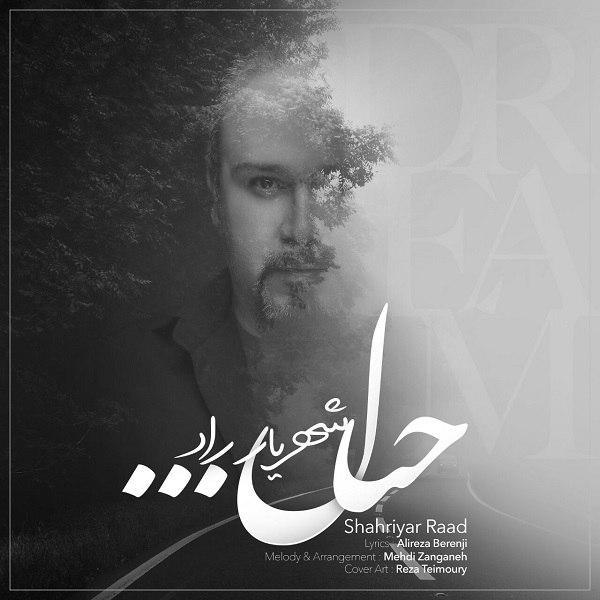 991 ShahriyarRaad Khial آهنگ خیال از شهریار راد
