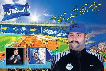 آهنگ جشن حسین تاجی از احمد باقری