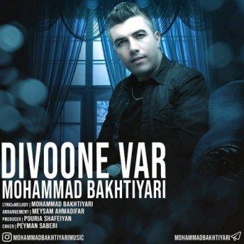 آهنگ دیگه وقتشه از محمد بختیاری
