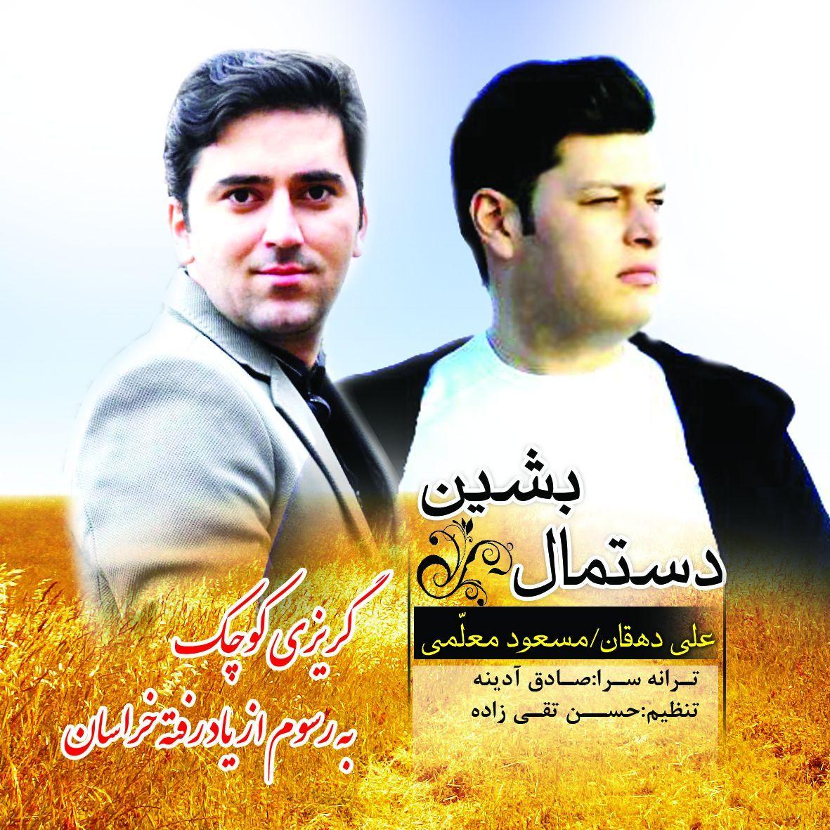 آهنگ دستمال بشین از علی دهقان و مسعود معلمی