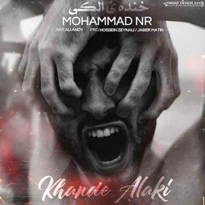 آهنگ خنده الکی از محمد ان آر