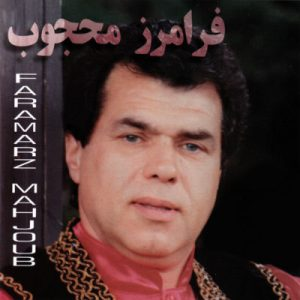 477 FaramarzMahjoub AhaBogoo آهنگ آها بوگو از فرامرز محجوب