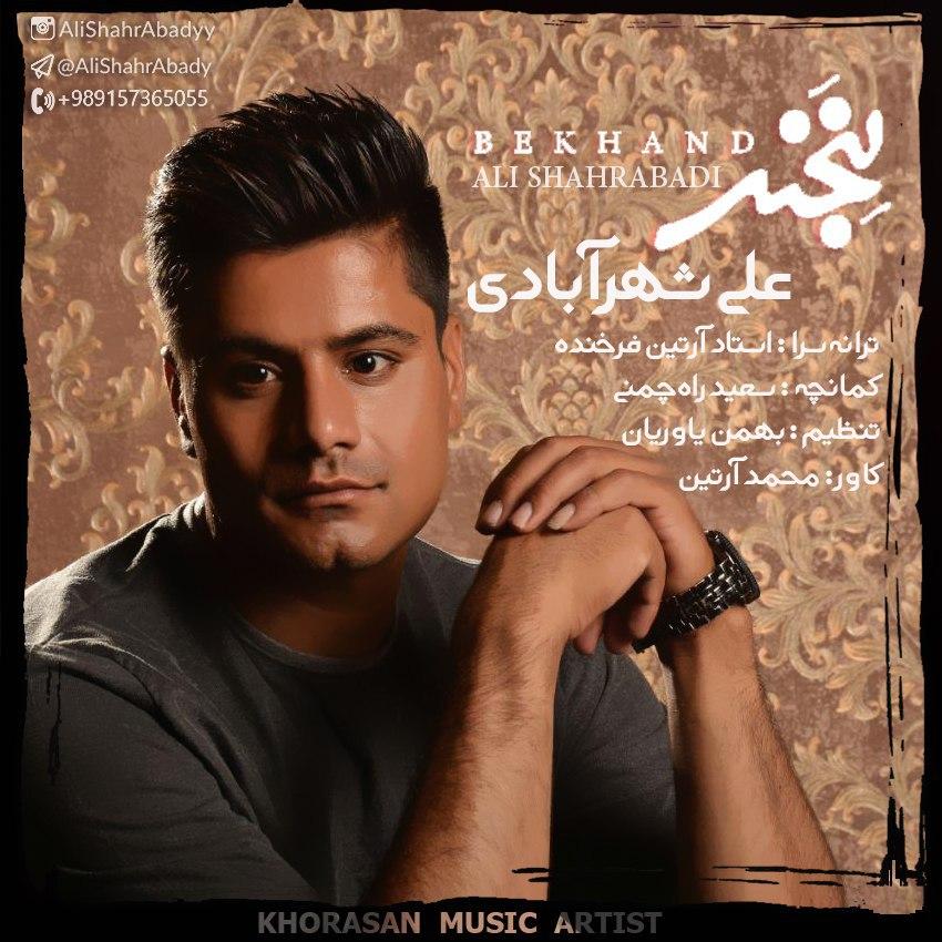 آهنگ بخند از علی شهرابادی
