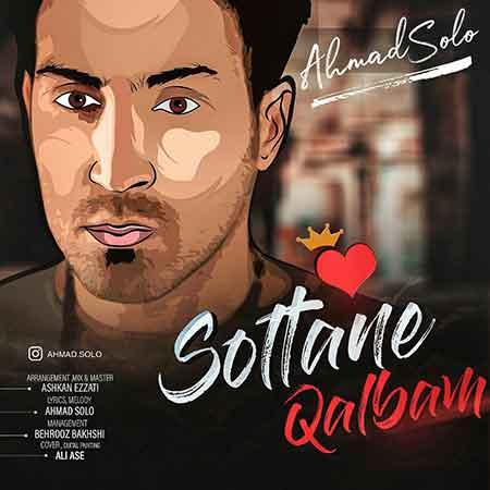 605 AhmadSolo SoltaneGhalbam آهنگ سلطان قلبم از احمد سلو