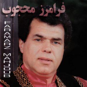 آهنگ حلیمه جان از فرامرز محجوب