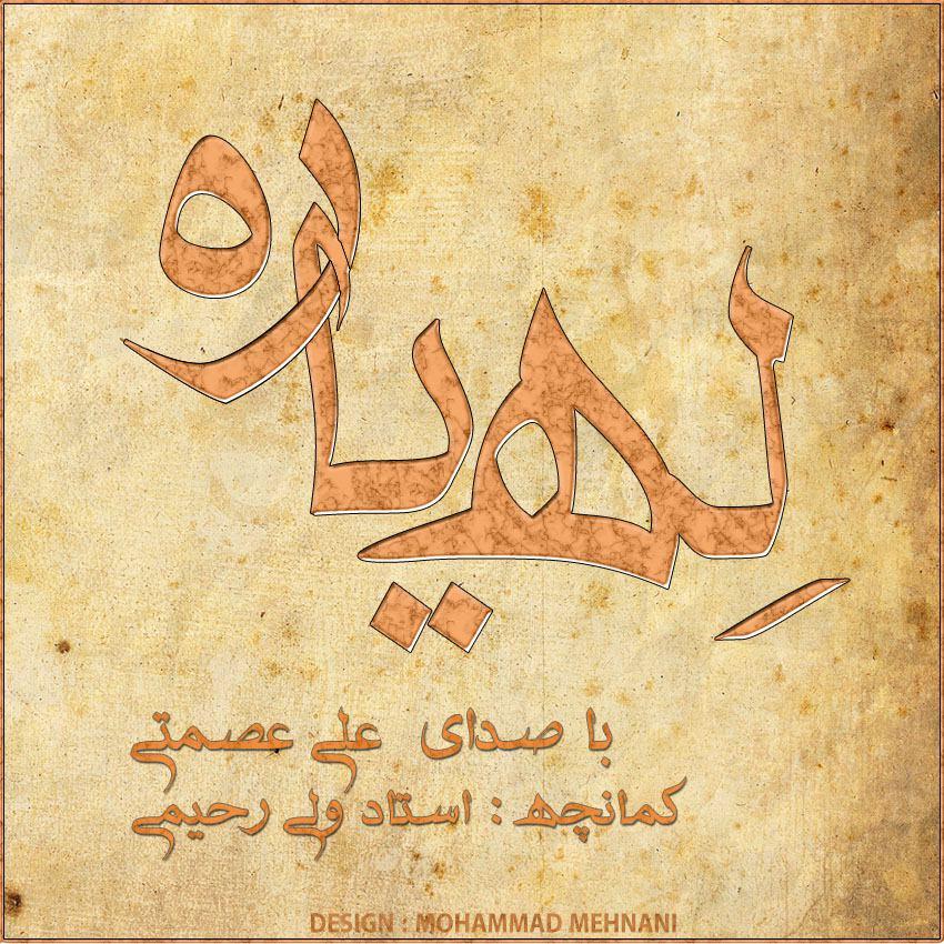 112 AliEsmati Lyare آهنگ له یاره از علی عصمتی