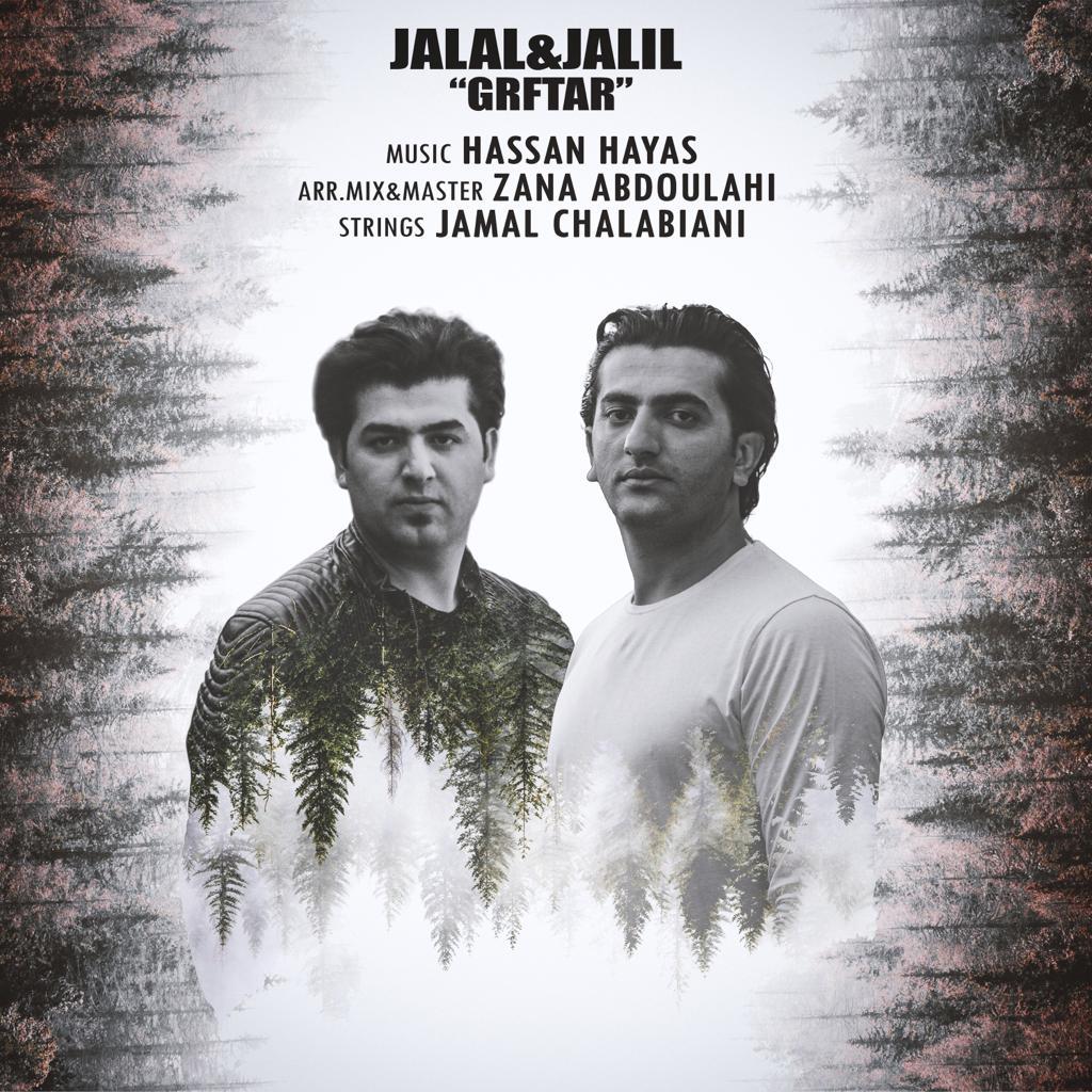 205 JalalJalil Greftar آهنگ گرفتار از جلال و جلیل