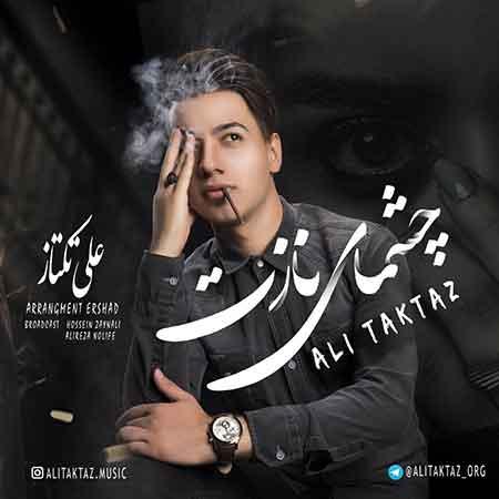 آهنگ چشمای نازت از علی تکتاز