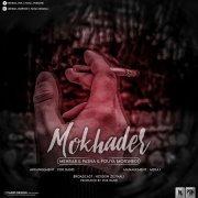 451 Mehrab Mokhader 180x180 آهنگ مخدر از مهراب